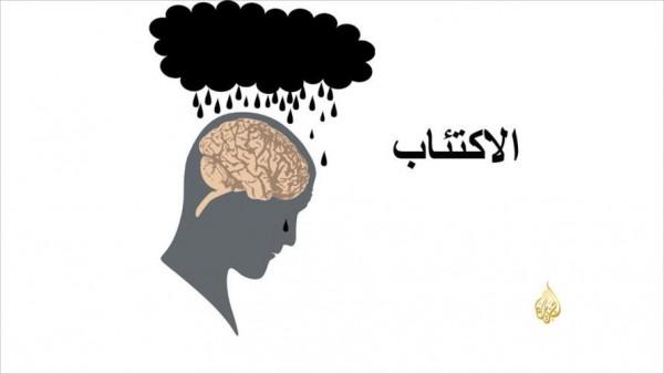اعراض وعلاج الاكتئاب الموسمي ؟